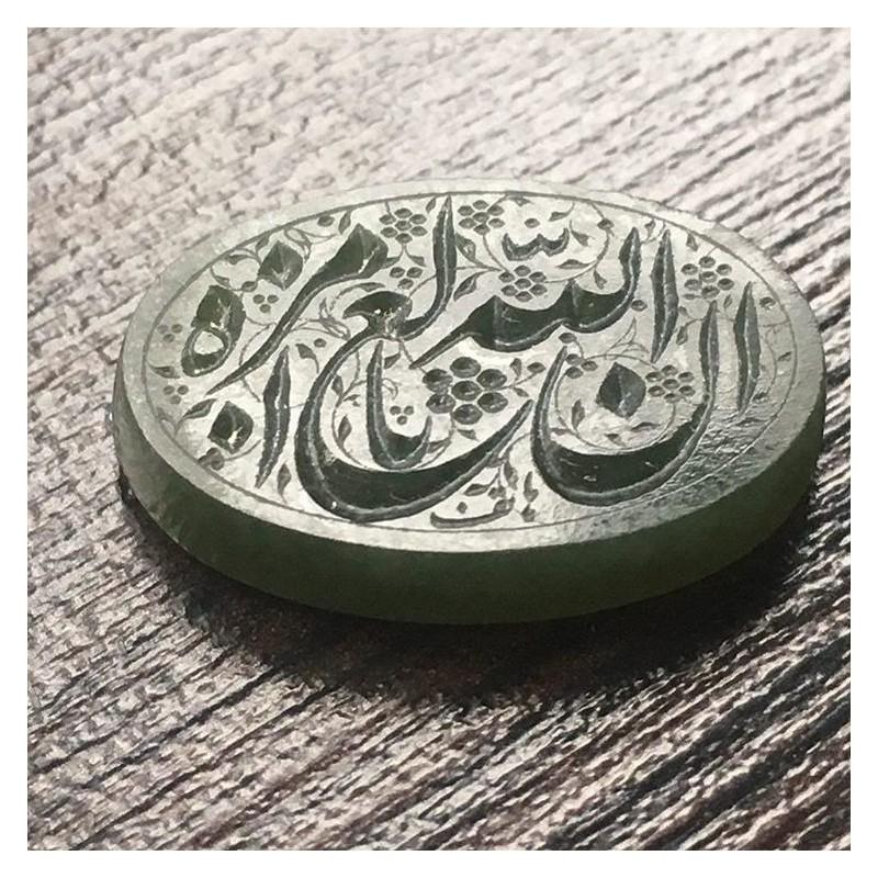 نگین حکاکی شده نگین یشم با حکاکی ان الله بالغ امره